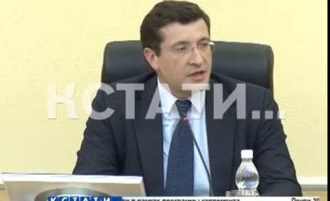 Губернатор заявил о недопустимости повторения ситуации, произошедшей в Нижегородском минздраве