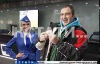 Миллионного пассажира с подарками встретили в нижегородском аэропорту