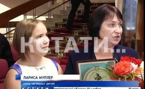 В нижегородском кремле сегодня награждали лучших многодетных матерей региона