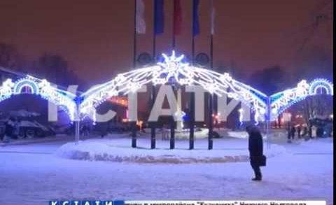 Нижегородская область готова к встрече Нового года
