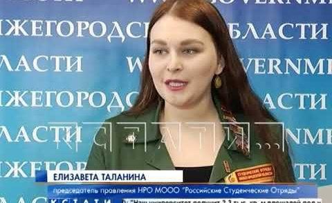 Правительство Нижегородской области и «Студенческие отряды» заключили соглашение о сотрудничестве