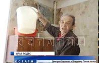 Пытку водой устроили коммунальщики пенсионеру