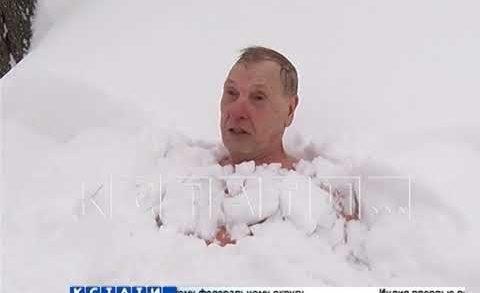 Сидя по горло в снегу сормовский пенсионер избавляется от всех болезней