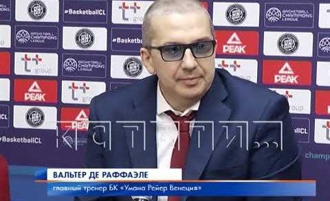 Нижегородские баскетболисты разгромили итальянскую команду в рамках Лиги Чемпионов