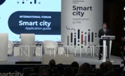 Соглашение о цифровизации городского хозяйства подписано в рамках форума «Умный город»