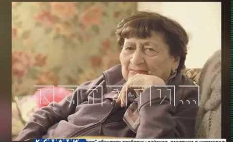 Тяжелая утрата для Нижегородского театра — скончалась Рива Яковлевна Левите