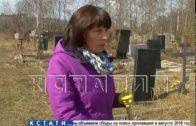 Городской месячник по благоустройству затронет нижегородские кладбища