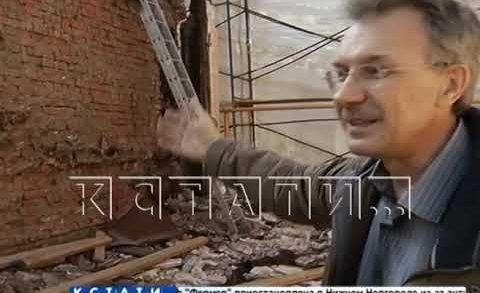 Снос по правилам — памятник архитектуры, который пытались уничтожить, начали реконструировать.