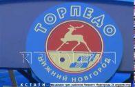 В хоккейном клубе «Торпедо» проходят обыски по делу о крупных хищениях