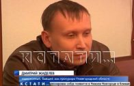 Зам прокурора области, подозреваемый во взятке, задержан при пытке бегства из региона