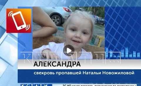 Мать с двухлетней дочкой вышли из квартиры и бесследно исчезли