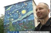 Самая большая в мире картина Ван Гога появилась в Дзержинске