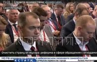Глеб Никитин принял участие в Петербургском международном экономическом форуме