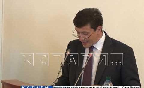 Губернатор Нижегородской области отчитался вчера о работе правительства в прошедшем году.