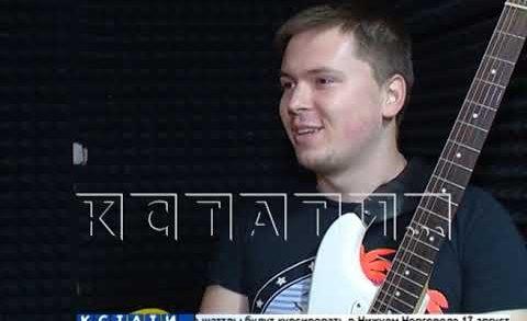 В День города на Нижневолжской набережной будет музыка на любой вкус
