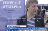 Фестиваль «Секреты мастерства» прошёл в эти выходные на Нижневолжской набережной