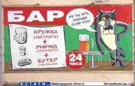 Незаконный и круглосуточный приют алкоголиков закрыт в Автозаводском районе