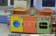 Одним детским садом в два раза сократят очередь в Канавинском районе