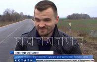 Подъездная дорога к Румянцевскому кладбищу отремонтирована
