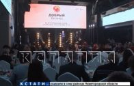 Бизнесменов, создавших лучшие социальные проекты награждали на форуме «Добрый Бизнес»