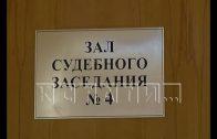Чиновники — вымогатели оказались на скамье подсудимых в Канавинском районе