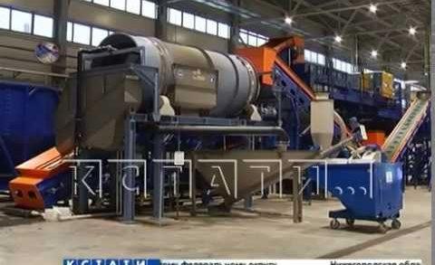 Крупнейший в России завод по переработке пластиковых отходов открылся в Нижнем Новгороде