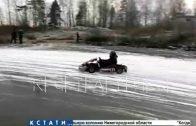 Майор вооруженных сил в нарушение закона устроил гонки на тонком осеннем льду