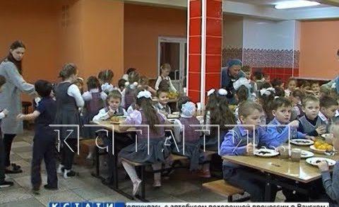 Новая внеплановая проверка школьного питания в Канавинском районе