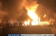 Очередной пожар в несчастливом доме