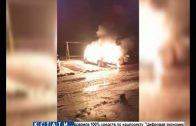 Огненное давление — чтобы выбить нужные показания у сына, его матери сожгли машину