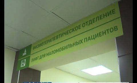 В поликлинике больницы №33 в Ленинском районе завершён капитальный ремонт