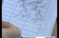 Чтобы обобрать население — ДУК Московского района подделала подписи жителей