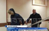 Криминальная традиция — очередной глава Канавинского района попал за решетку