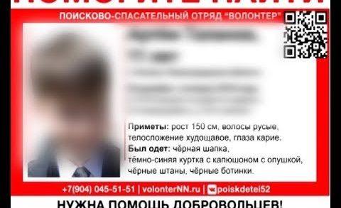 Пропавшего 11-летнего подростка в Кстове искали полиция и волонтеры