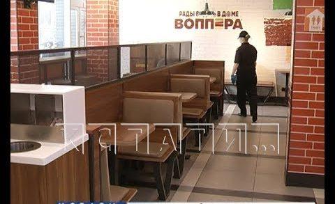 Фаст-фуд в центре Нижнего Новгорода закрыт из-за угрозы здоровью населения