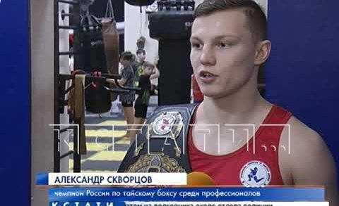 Нижегородский боец стал чемпионом России по тайскому боксу