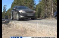 900 км дорог в области будут отремонтированы в этом году в рамках нацпроекта