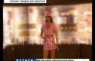Цветочные магазины и секс-шопы с помощью гигиенических салфеток обошли указ о закрытии