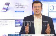 Карта жителя Нижегородской области — способ получить разрешение выйти на улицу в период самоизоляции