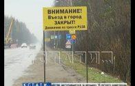 На подъезде к Арзамасу установили щиты запрещающие въезд в город