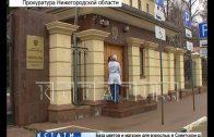 Областная прокуратура закрыта, из-за поражения сотрудников коронавирусом