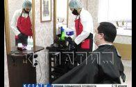 Стрижка в законе — первые парикмахерские начали работу в Нижнем Новгороде