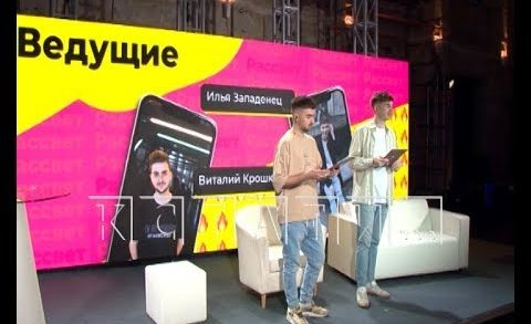 В режиме онлайн школьников поздравили руководители Нижегородской области