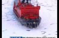 Нижегородские атомщики дают ледоколам вторую жизнь