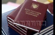 Нижегородское экспертное сообщество продолжает обсуждать поправки в конституцию РФ