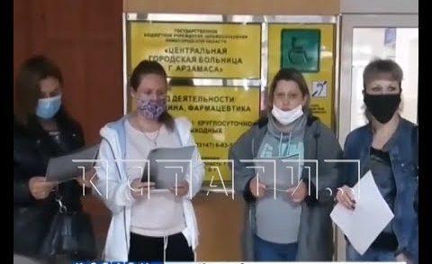 Сотрудники Арзамасской ЦРБ разместили в соцсетях обращение к властям