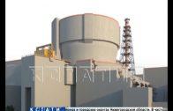 Нижегородские атомщики помогают строить в Венгрии АЭС «Пакш-2»