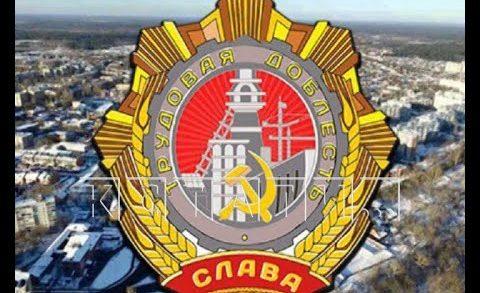 Нижнему Новгороду присвоили звание «Город трудовой доблести»
