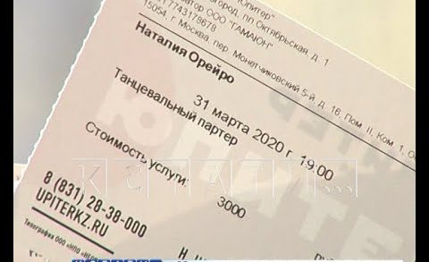 Обманутые зрители штурмуют концертные залы, пытаясь вернуть деньги за несостоявшиеся концерты