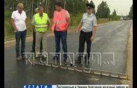 В Нижегородской области продолжается реализация национального проекта по ремонту дорог